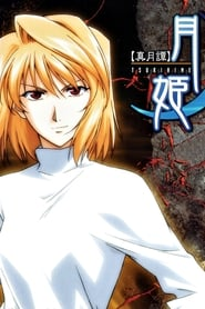 Streaming sources for Lunar Legend Tsukihime