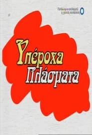 Streaming sources for Yperoha plasmata