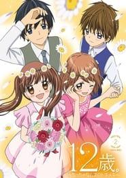 12Sai Chiccha na Mune no Tokimeki Poster