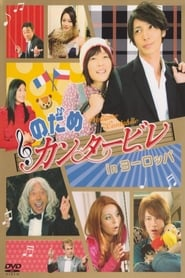 Streaming sources for Nodame Cantabile in Europe