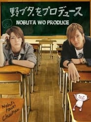 Streaming sources for Producing Nobuta