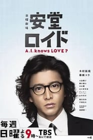 And Lloyd AI Knows Love Poster