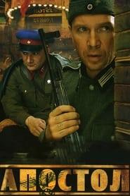Apostol Poster