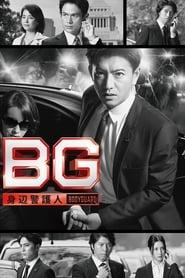 BG Personal Bodyguard Poster