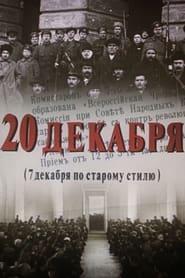 20e dekabrya Poster