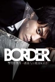 Streaming sources for Border Keishich Ssa Ikka Satsujinhan Ssa Dai 4gakkari