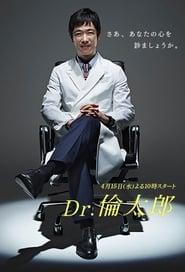 Dr Rintar