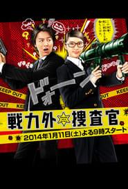 Senryokugai Sosakan Poster