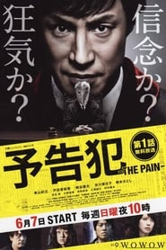 Yokokuhan The Pain Poster