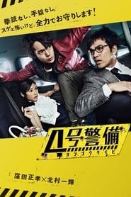 4go Keibi Poster