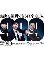 999 Criminal Lawyer