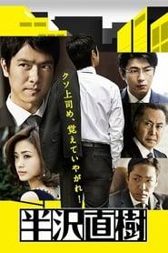 Streaming sources for Hanzawa Naoki