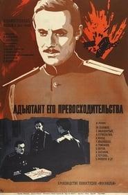 Adyutant ego prevoskhoditelstva Poster
