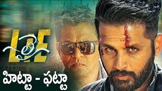 LIE Telugu Movie REVIEW and RATING  Nithiin  Megha Akash  Hanu Raghavapudi  Silver Screen