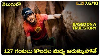 127 hours  hollywood movie Story Explained In Telugu  cheppandra babu  Kate Mara  Amber Tamblyn