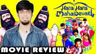 Hara Hara Mahadevaki Review By Review Raja A Certificate Review Strictly For 18 Adults Only