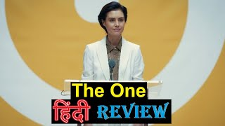 The One 2021 In Hindi Dubbed Short Review  Available  Movie  Series