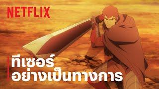 DOTA  DOTA Dragons Blood    Netflix