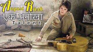August Rush Hindi Motivational Story