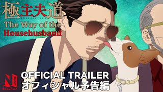 The Way of the Househusband  Trailer  Netflix Anime