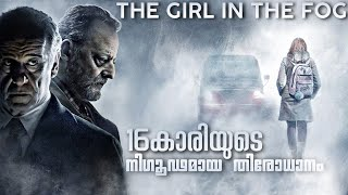 The Girl in the Fog 2017 Malayalam Explanation