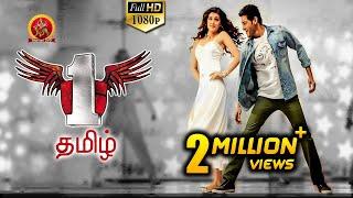 Mahesh Babu No 1 Tamil Full Movie  Kriti Sanon Sukumar DSP