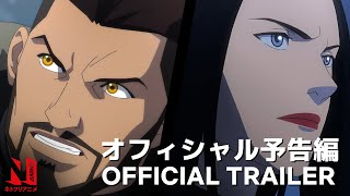 The Witcher Nightmare of the Wolf Anime Trailer Netflix Anime