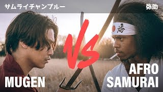 Mugen vs Afro Samurai Live Action teamredpro